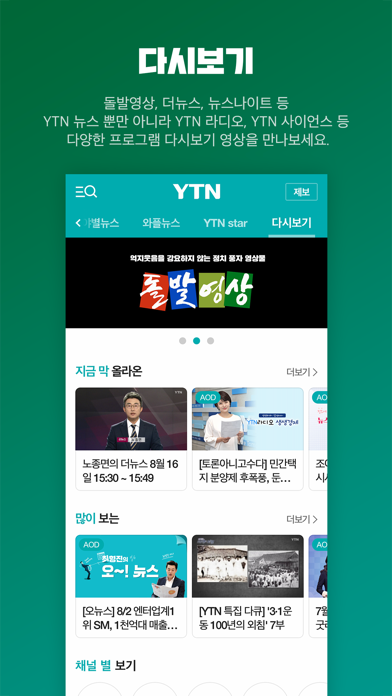 cancel YTN Android 용 2