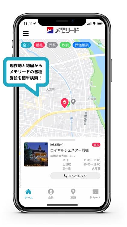メモリードアプリ