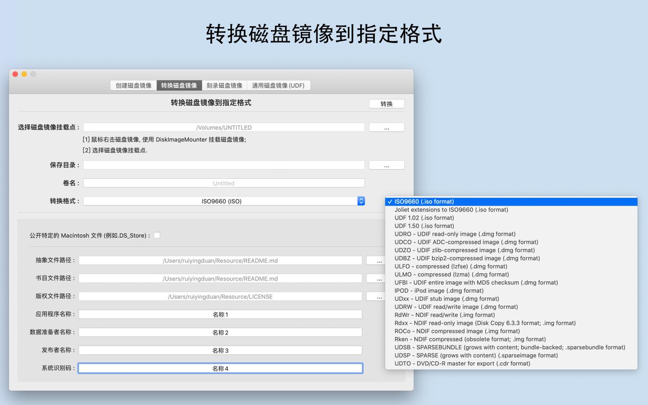 Smart Disk Image Utilities 2.1.0 Mac 中文破解版 磁盘镜像: 制作/刻录/转换/构建UDF-麦氪搜(iMacso.com)