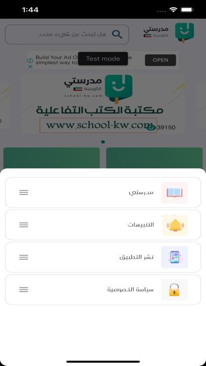 مدرستي الكويتية screenshot-3