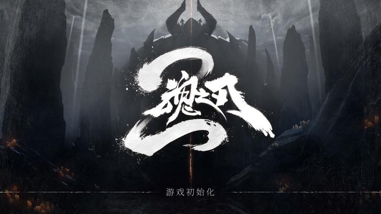 魂之刃2-黄昏序章 screenshot-0