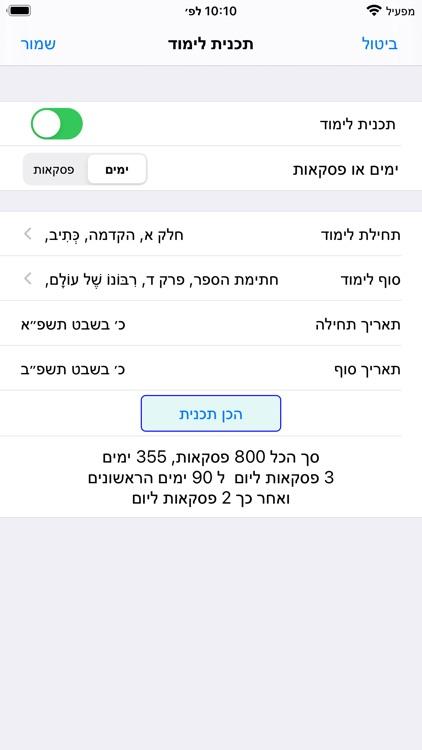 Esh Shmirat Halashon screenshot-4