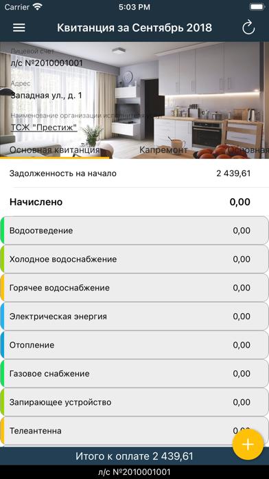 Электрон ЖКУ: личный кабинетСкриншоты 2