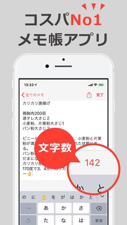 使いやすいメモ帳 文字数カウント JPノート