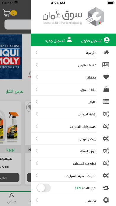 Souq Oman – سوق عمان 4