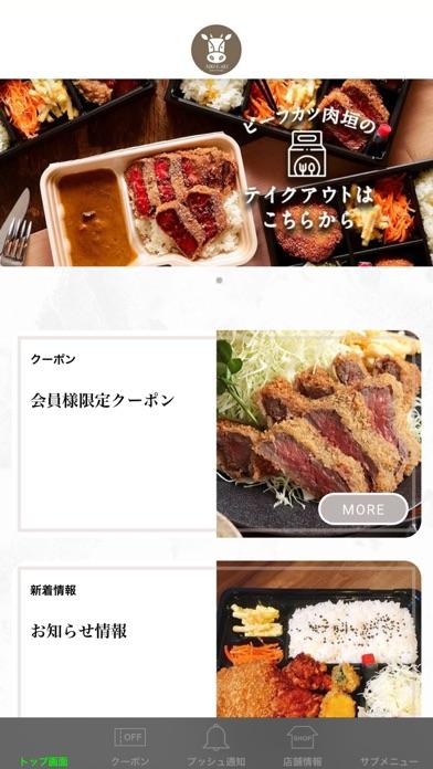 ビーフカツ肉垣紹介画像2