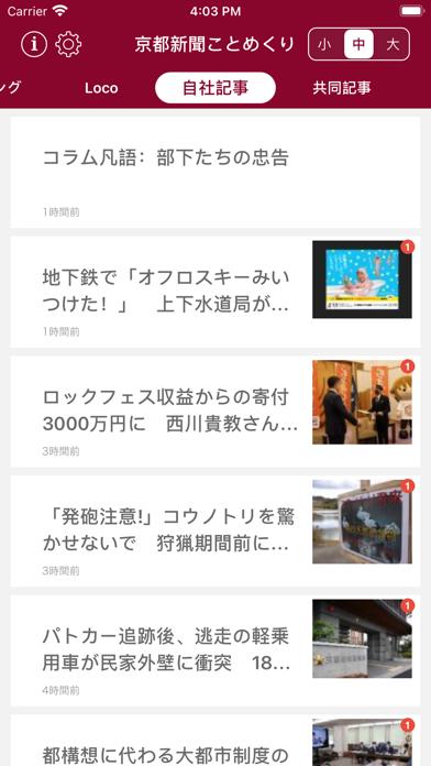 京都新聞ことめくりのおすすめ画像3