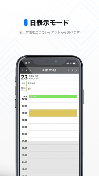 ハチカレンダー2 Pro ScreenShot1