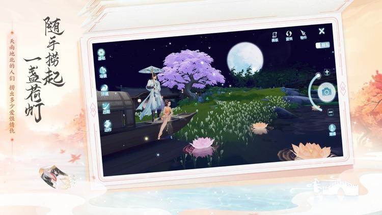花与剑 screenshot-7