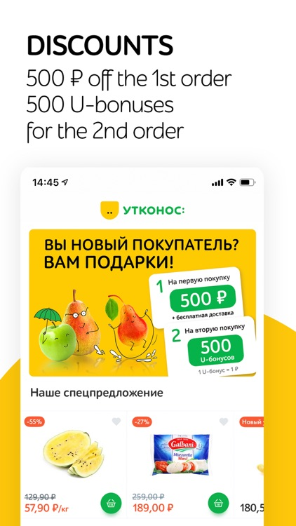 Utkonos  —  delivery products screenshot-0