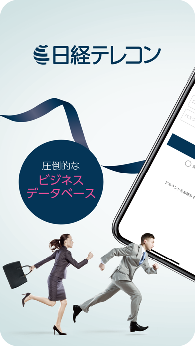 日経テレコン/国内最大級の会員制ビジネスデータベース ScreenShot0