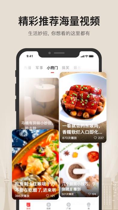 凤凰新闻-热点头条新闻抢先看 screenshot four