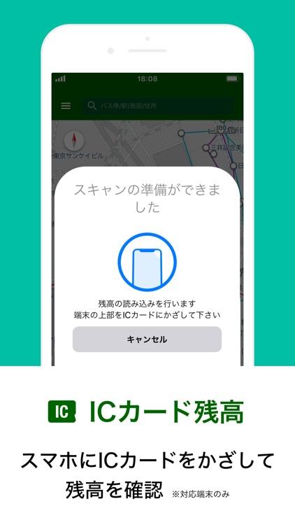 バス&時刻表&乗り換え バスNAVITIME screenshot-7