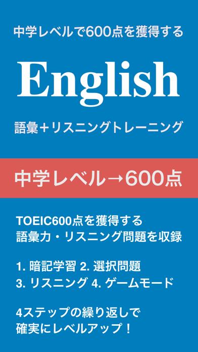初心者のための英語のおすすめ画像1