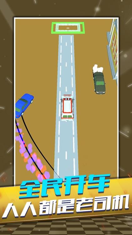 老司机停车 screenshot-4