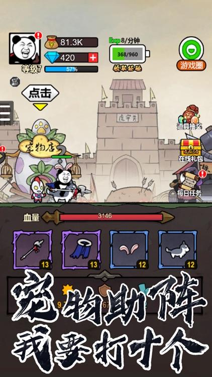 熊猫突突突 screenshot-4