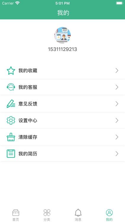 抖商天下-品质兼职放心选择 screenshot-3