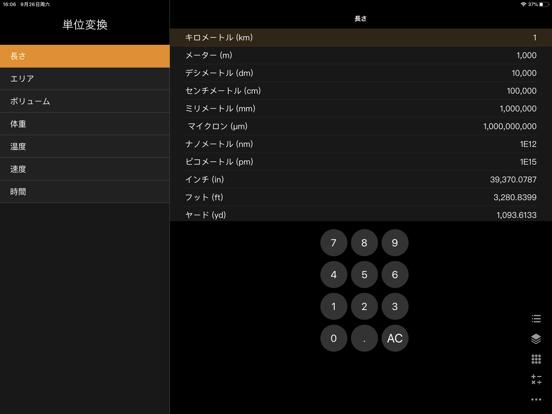 電卓 - 計算機 for iPadのおすすめ画像8
