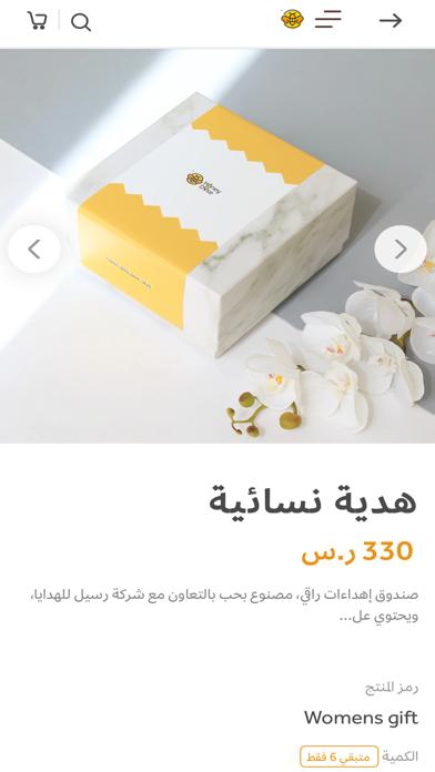 Honey Dose | عسل هني دوزلقطة شاشة4