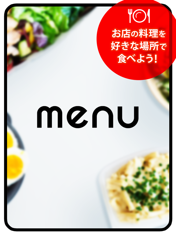 menu(メニュー)デリバリー&テイクアウトアプリのおすすめ画像1