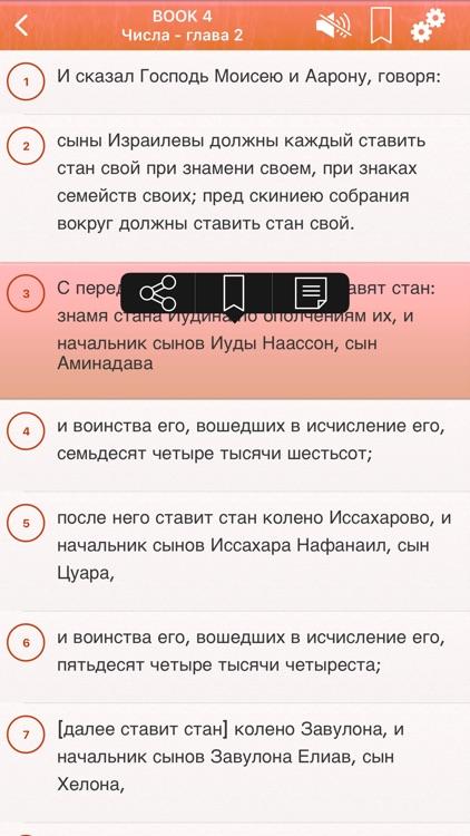 Russian Bible Audio : Библия screenshot-3