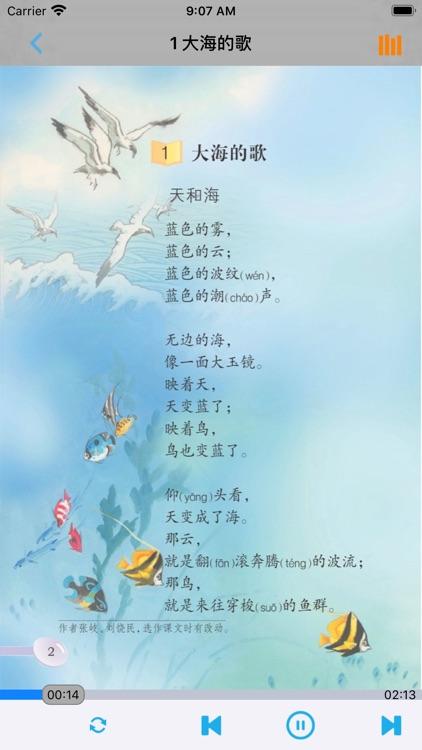 小学语文课本三年级上册
