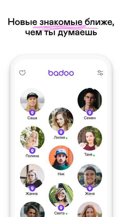 Badoo: друзья, знакомства, чат для ПК 1