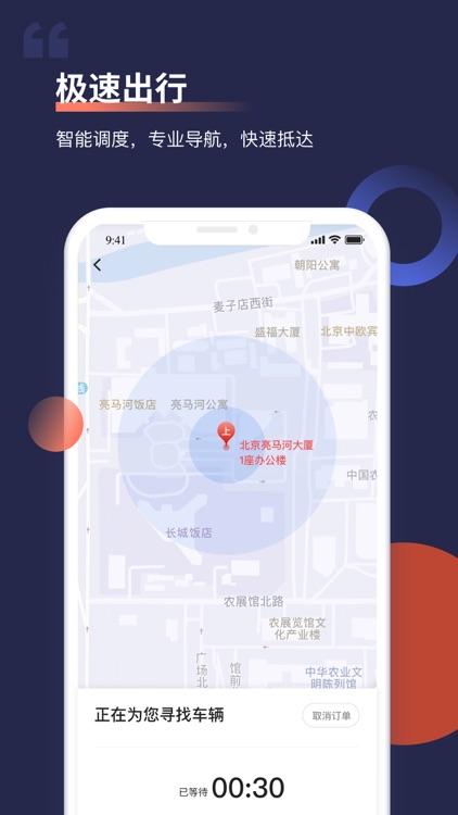 首汽约车 screenshot-4
