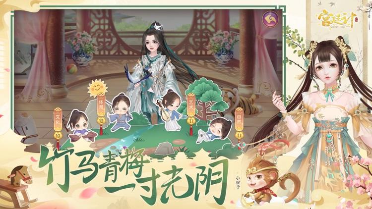 宫廷计手游 screenshot-5
