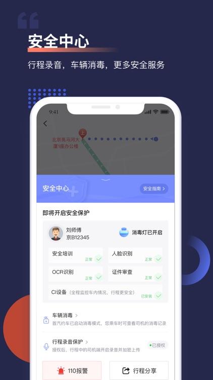 首汽约车 screenshot-3
