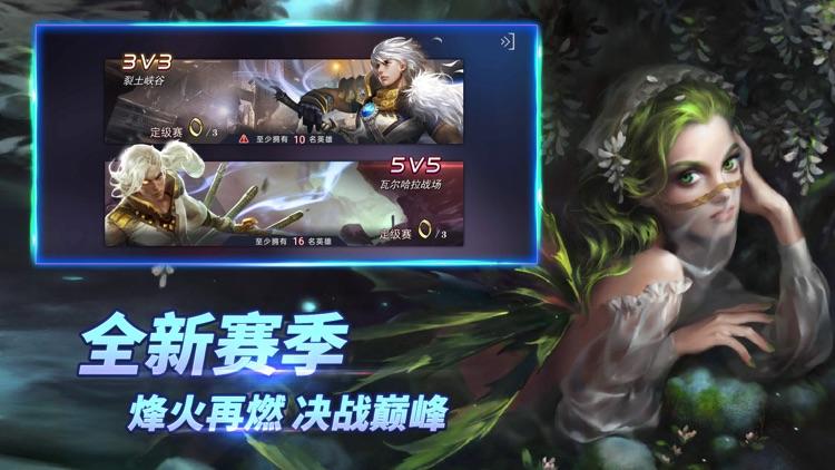 自由之战-归来 screenshot-3