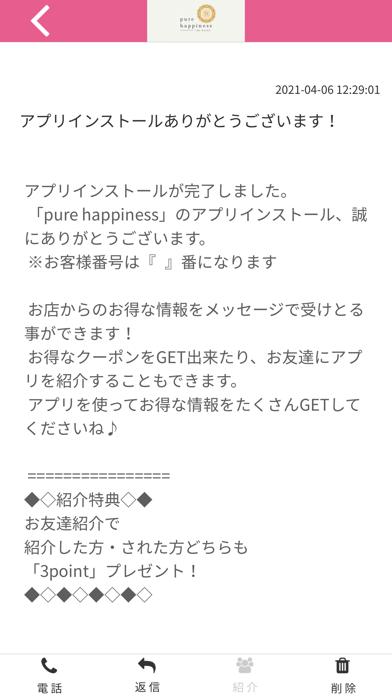 pure happiness 【公式アプリ】紹介画像2