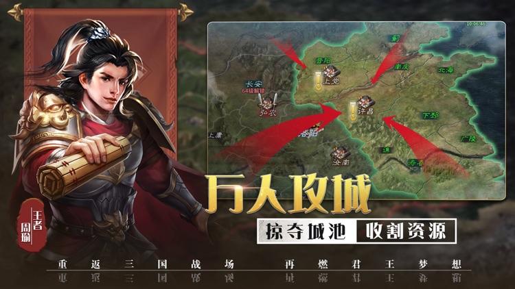 王者之师-经典三国策略型国战手游