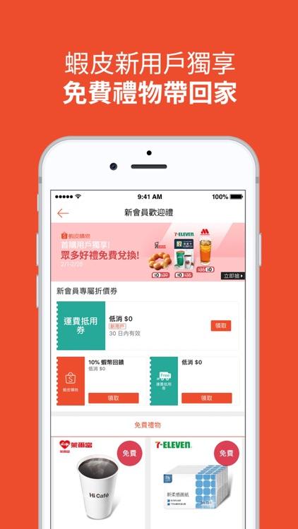 蝦皮購物   花得更少買得更好 screenshot-5