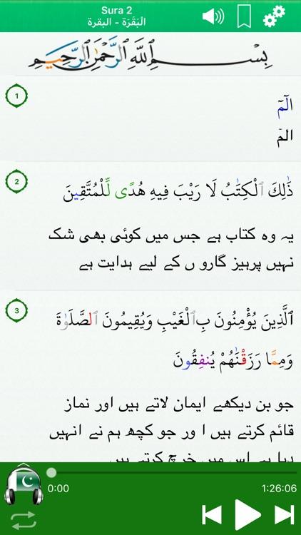 Quran Audio mp3 : Urdu, Arabic
