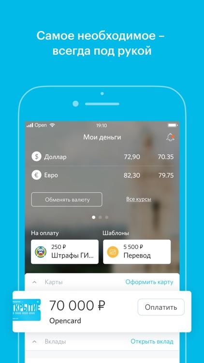 Банк Открытие screenshot-0
