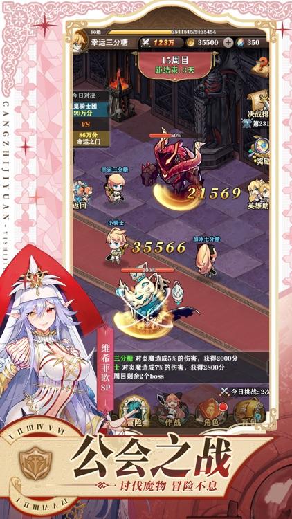 苍之纪元-3周年庆 screenshot-4