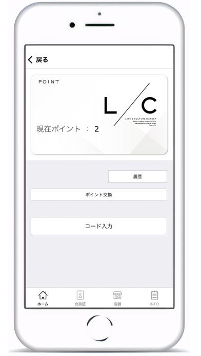 L/C公式アプリ紹介画像3