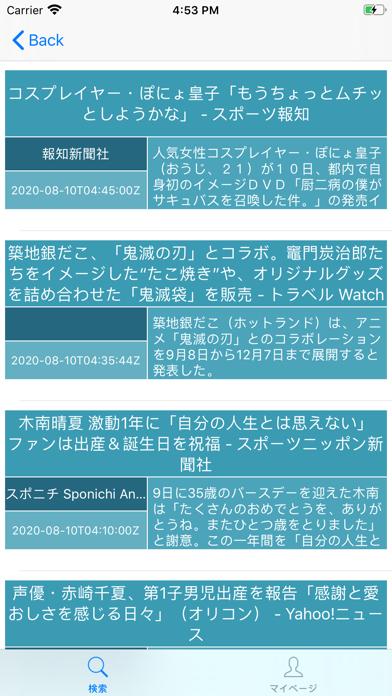 World News screenshot 3
