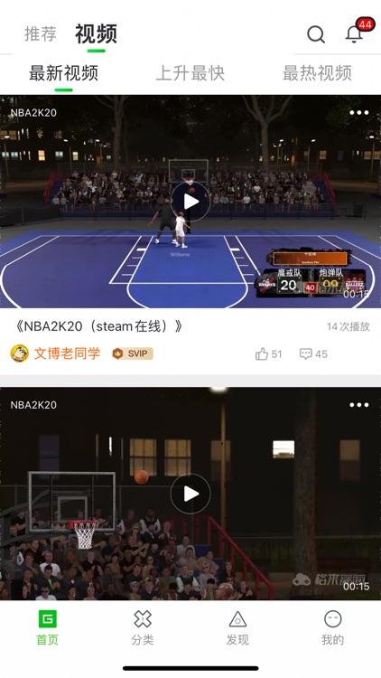 格来云 screenshot-1