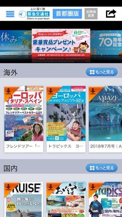 阪急交通社旅行カタログデジタルパンフレット トラピックス ScreenShot2
