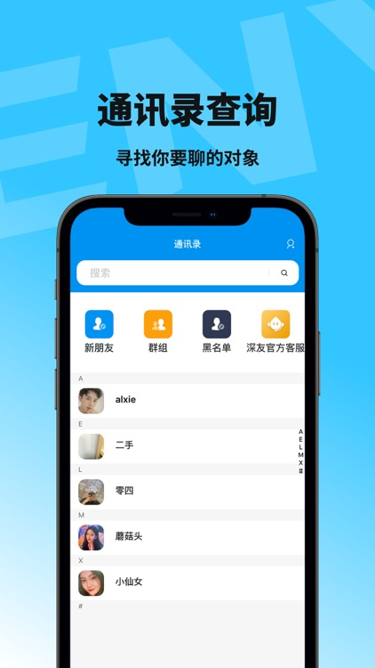 深友-交友聊天软件 screenshot-4