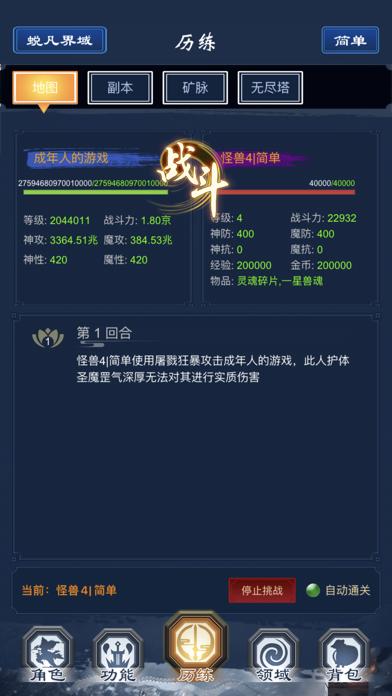神兽无疆-界域异兽挂机手游 screenshot 3
