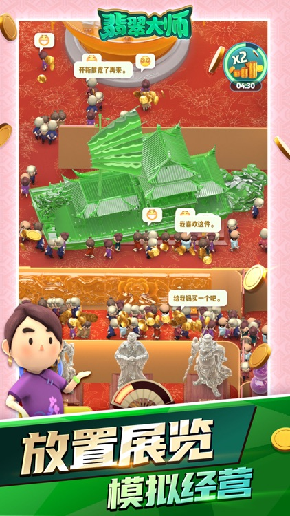 翡翠大师 screenshot-4