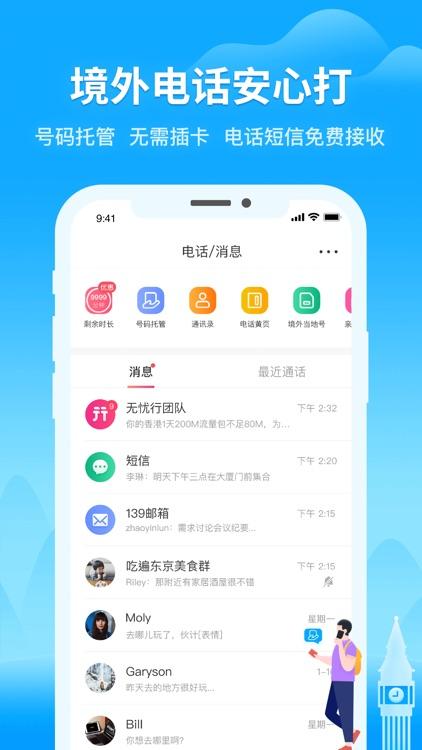 无忧行-流量机票火车票预订 screenshot-5