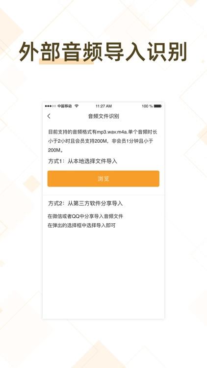 录音转文字软件-语音备忘录识别 screenshot-3