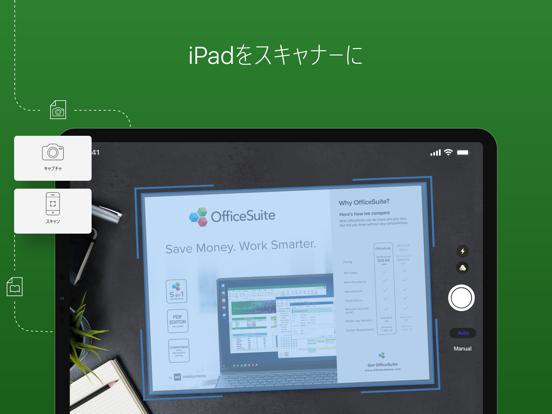 OfficeSuite & PDFエディターのおすすめ画像8