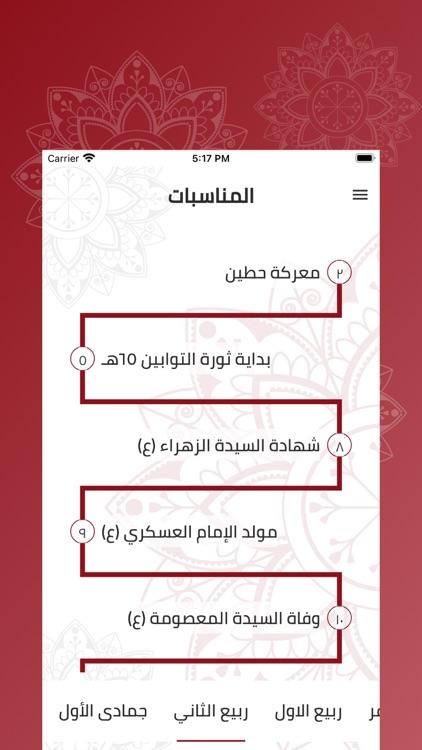 موقوتا اوقات الصلاة و اعمال screenshot-3