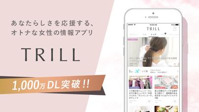 TRILL(トリル) - 大人女子のファッション・美容アプリのおすすめ画像1