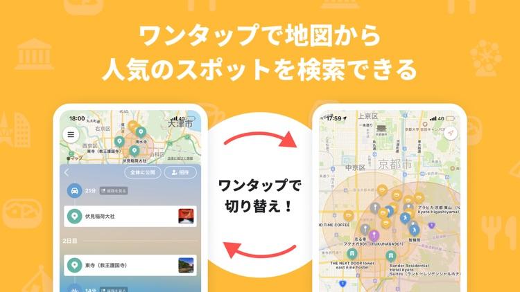 ホリデー 旅行の計画やしおりを共同編集できる Holiday screenshot-3